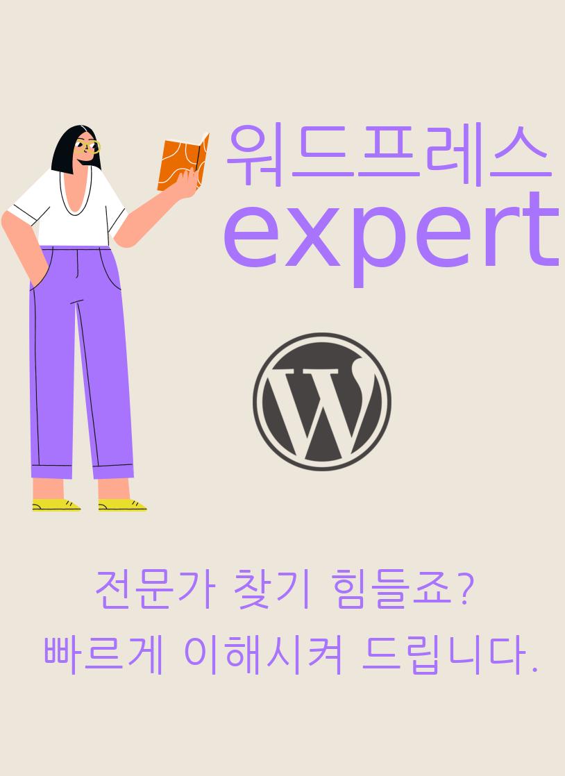 콤비엔컴 워드프레스 EXPERT