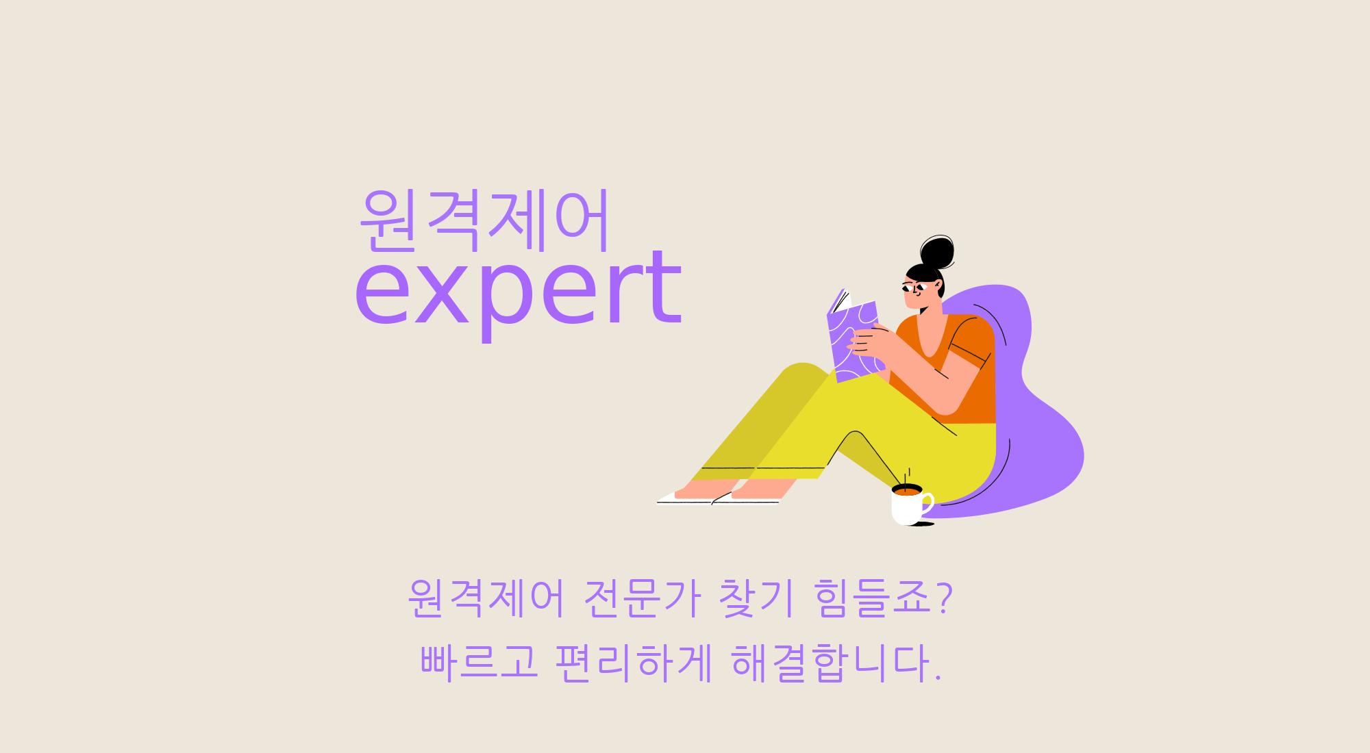 콤비엔컴 원격제어 expert