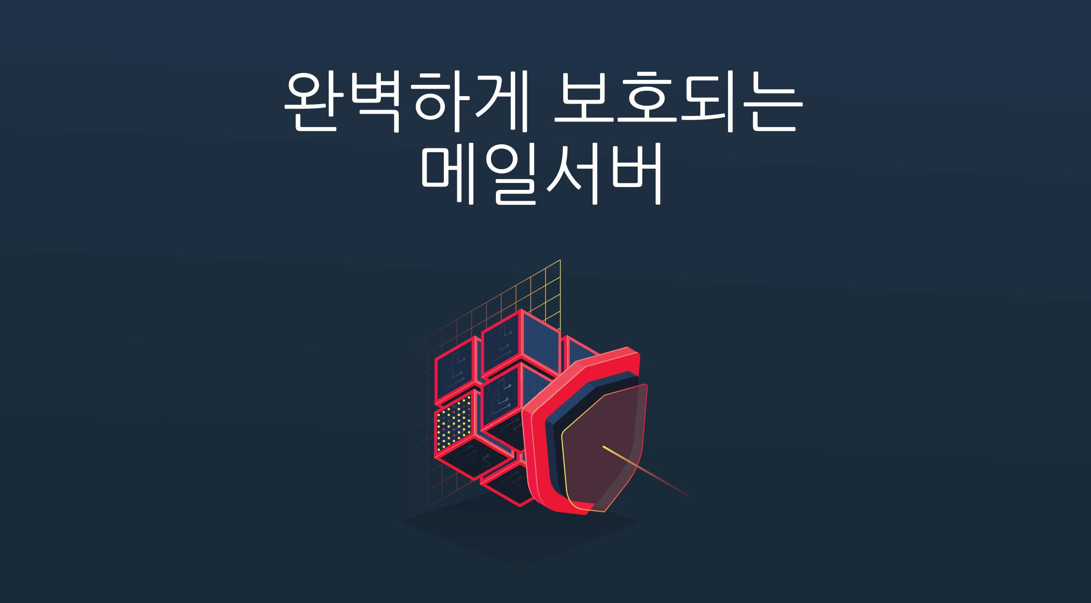 메일서버 보안 콤비엔컴