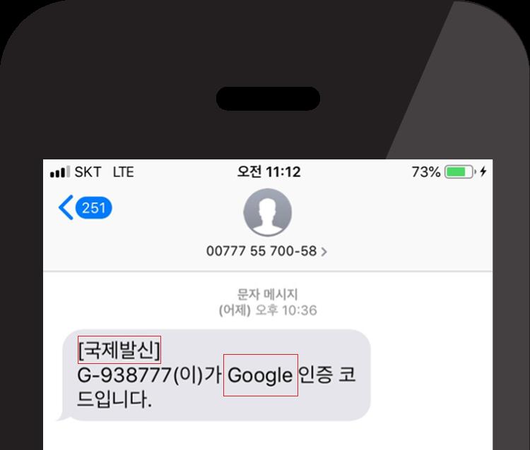 콤비엔컴-글로벌-sms-대량문자-구글